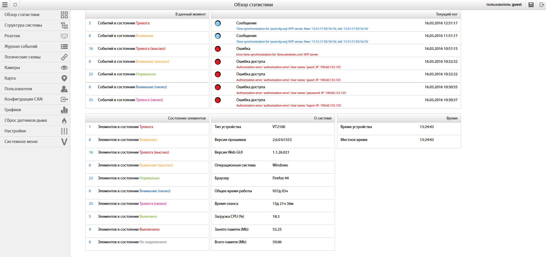 Встроенный Web/Mobile интерфейс