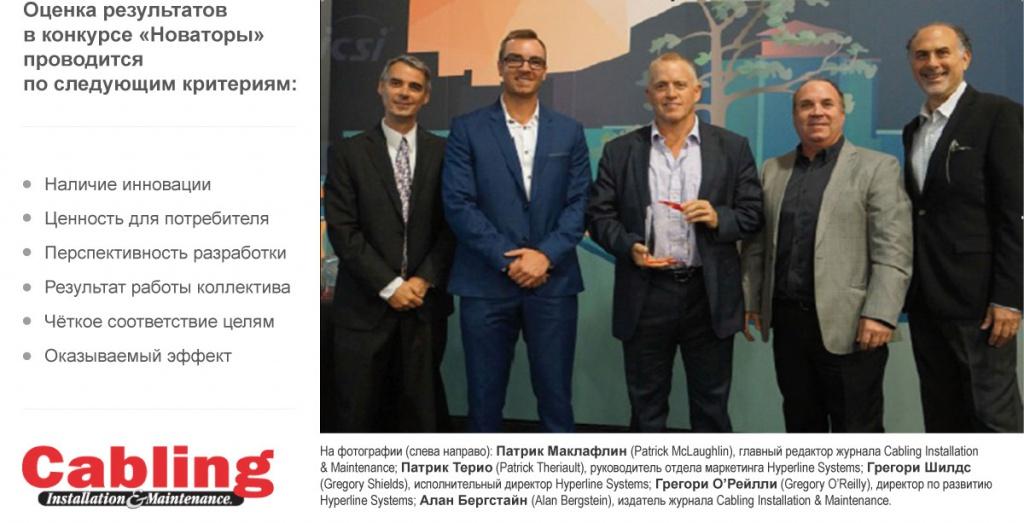 Компания Hyperline признана «Новатором» по итогам Осенней выставки-конференции BICSI-2016
