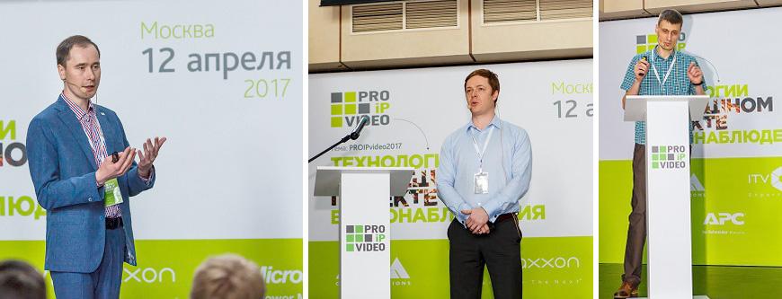 конференция PROIPvideo2017